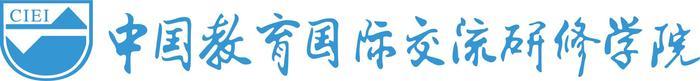 中国教育国际交流研修学院
